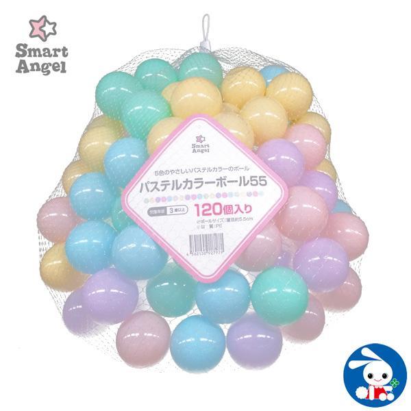 SmartAngel パステルカラーボール 商品追加値下げ在庫復活 5.5cm×120個入り 品質保証