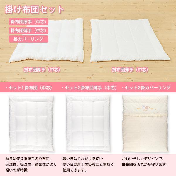 洗えるカバーリング組布団10点セット(プチアミス)|nishimatsuya|02