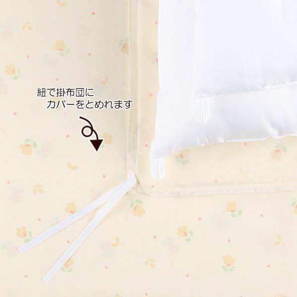 洗えるカバーリング組布団10点セット(プチアミス)|nishimatsuya|04