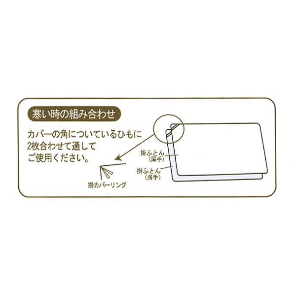 洗えるカバーリング組布団10点セット(プチアミス)|nishimatsuya|09