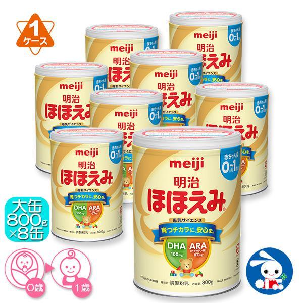 明治)ほほえみ大缶800g×8缶【粉ミルク】|nishimatsuya