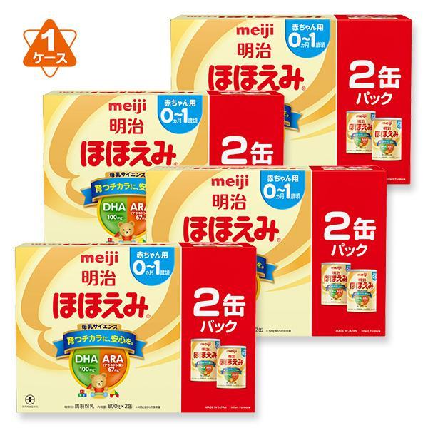 明治)ほほえみ大缶800g×8缶【粉ミルク】|nishimatsuya|02