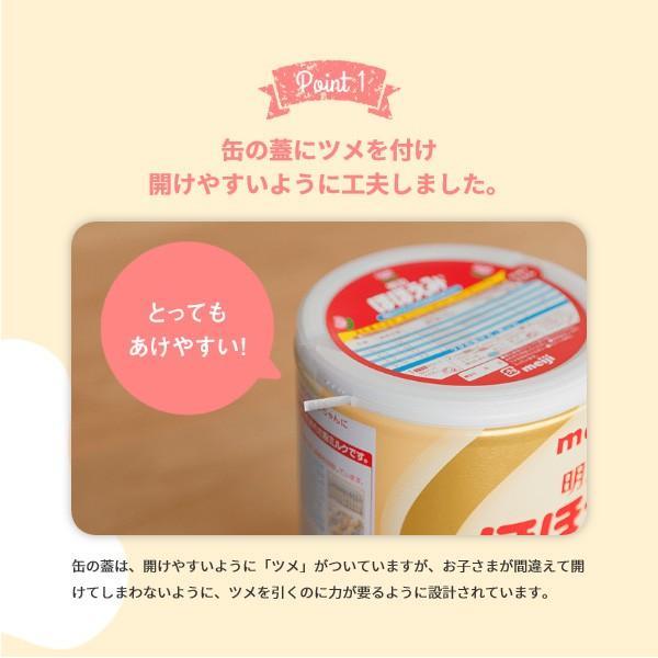 明治)ほほえみ大缶800g×8缶【粉ミルク】|nishimatsuya|04