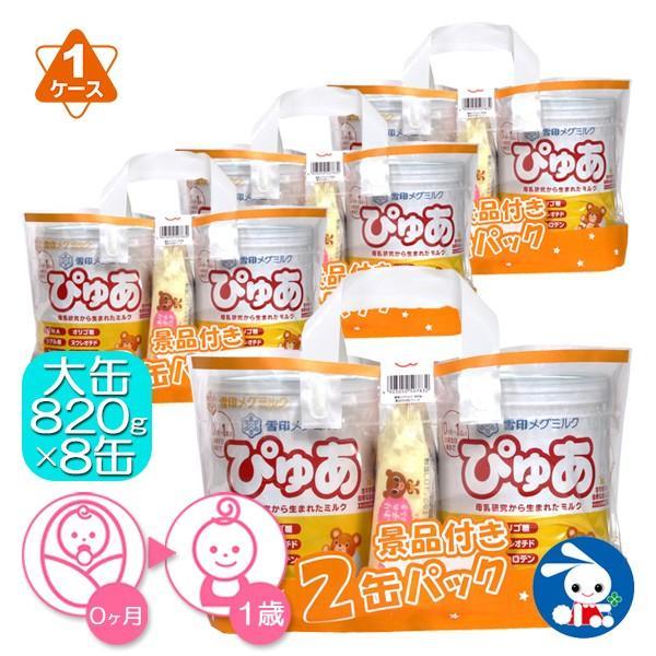 雪印メグミルク 売れ筋ランキング ぴゅあ大缶820g×8缶+おまけおしりふき4個 粉ミルク 日本製 1ケース