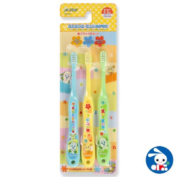 送料0円 乳児用歯ブラシ3本セット いないいないばあっ お買い得品