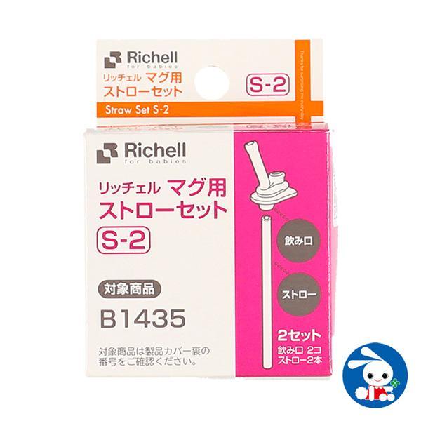 タイムセール リッチェル 新色 マグ用ストローセットS-2