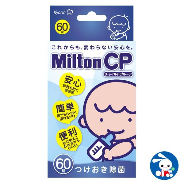 ミルトン 限定タイムセール CP 60錠 国内正規品