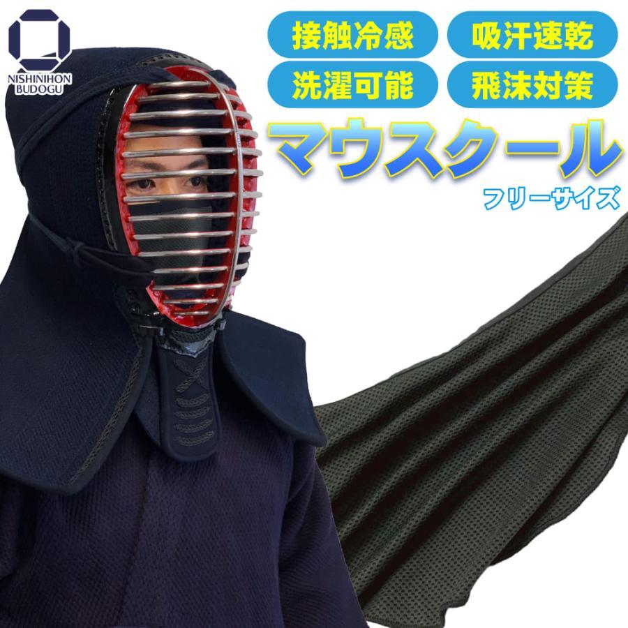 剣道 爆買い新作 面 インナー マスク 面マスク 息苦しくない メッシュ cool マウスクール 2020新作 涼感 接触冷感 mouth