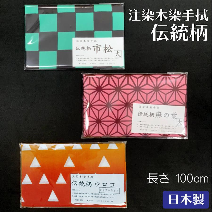 剣道 割り引き 面手拭 伝統柄 緑市松 期間限定お試し価格 和柄 綿100% 注染本染手拭 各色 日本製