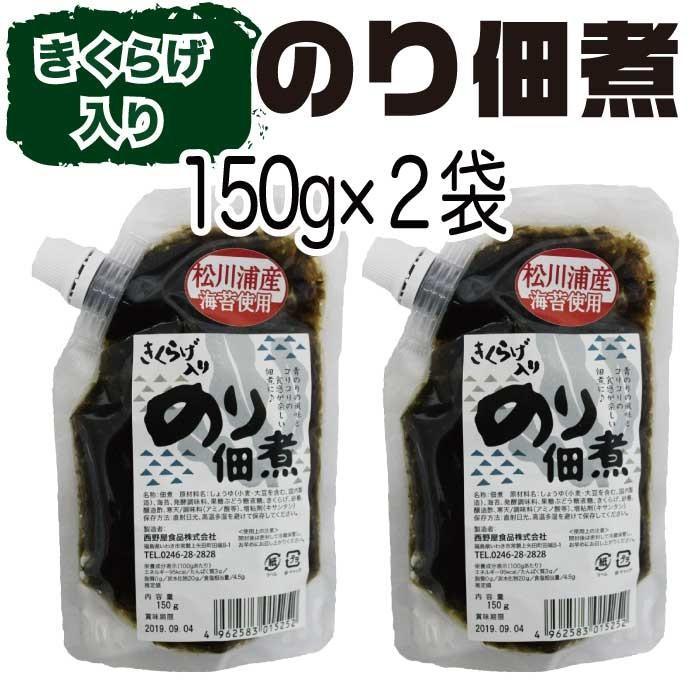 のり佃煮150g×2袋  トクプラ商品 食品 倍々ストア 倍倍ストア ポイント消化 得トク2weeks nishino-ya 02