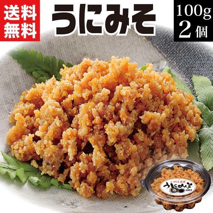うにみそ90g×2個 ご飯のお供 お取り寄せグルメ  海鮮|nishino-ya