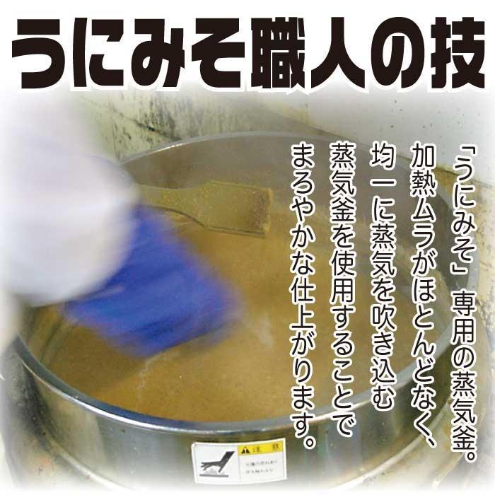 うにみそ90g×2個 ご飯のお供 お取り寄せグルメ  海鮮|nishino-ya|02