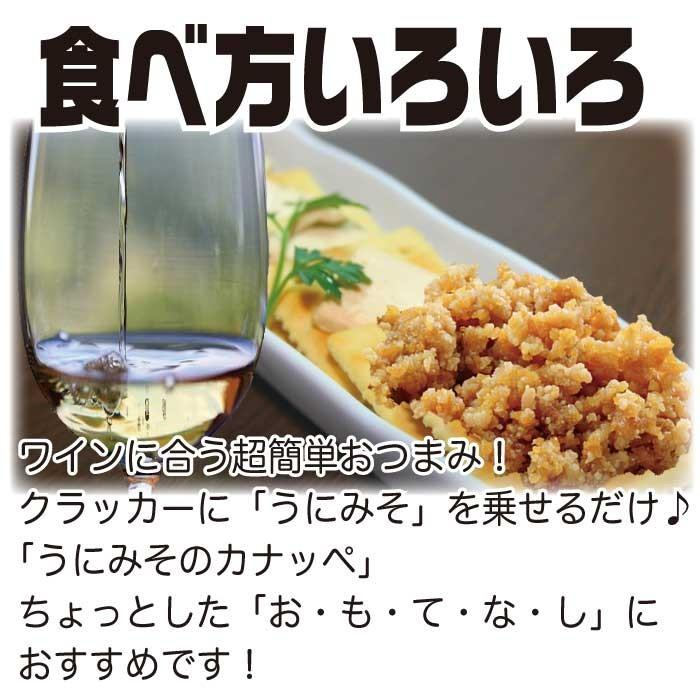 うにみそ90g×2個 ご飯のお供 お取り寄せグルメ  海鮮|nishino-ya|12
