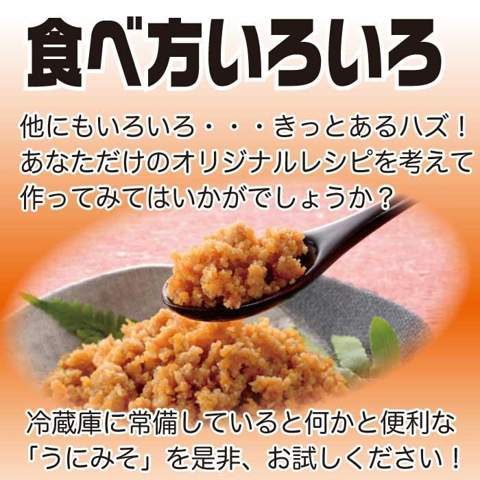 うにみそ90g×2個 ご飯のお供 お取り寄せグルメ  海鮮|nishino-ya|14