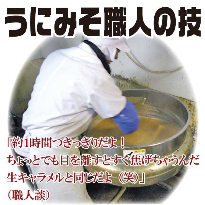 うにみそ90g×2個 ご飯のお供 お取り寄せグルメ  海鮮|nishino-ya|03