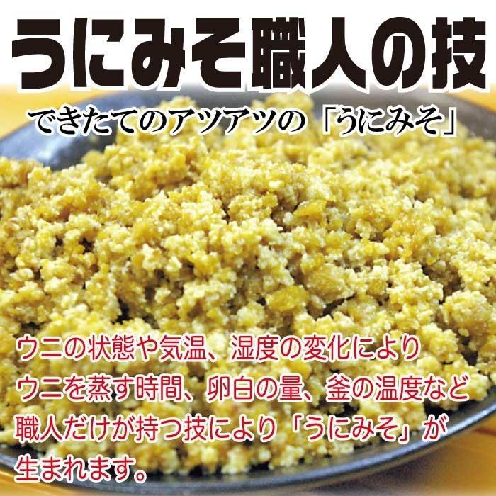 うにみそ90g×2個 ご飯のお供 お取り寄せグルメ  海鮮|nishino-ya|04