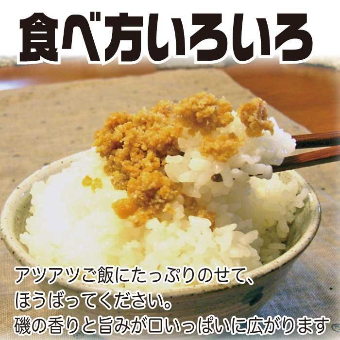 うにみそ90g×2個 ご飯のお供 お取り寄せグルメ  海鮮|nishino-ya|08