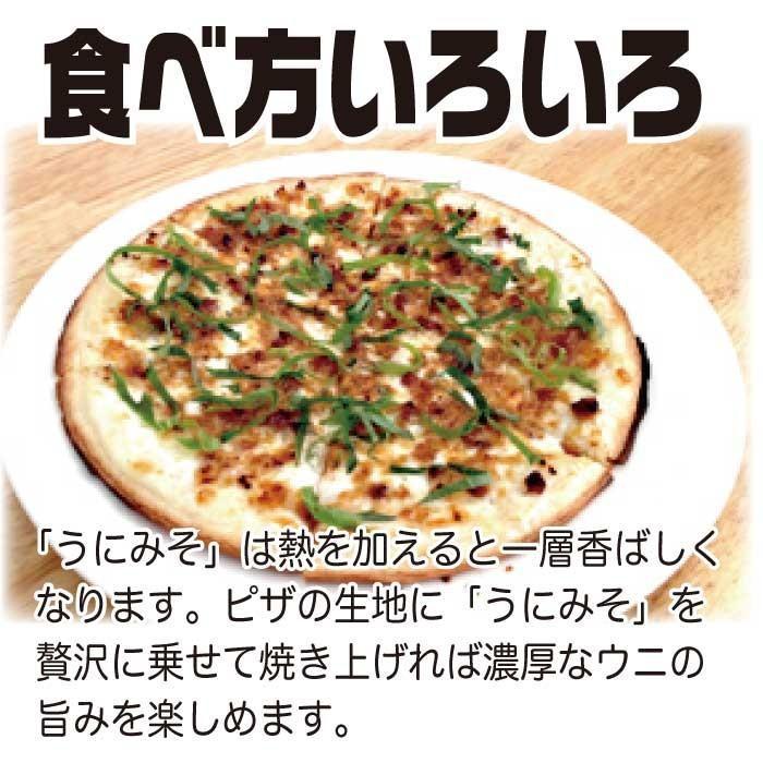 うにみそ90g×2個 ご飯のお供 お取り寄せグルメ  海鮮|nishino-ya|09