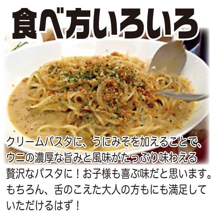 うにみそ90g×2個 ご飯のお供 お取り寄せグルメ  海鮮|nishino-ya|10