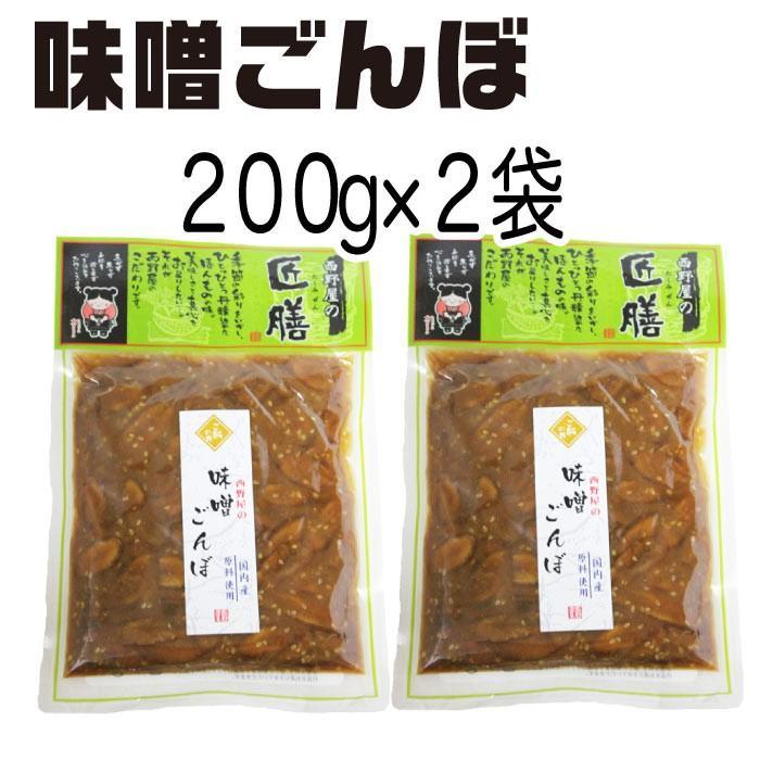 漬物 送料無料 味噌漬け ごぼう味噌漬け 200g×2袋  倍々ストア 倍倍ストア ペイペイ ポイント消化 食品 得トク2weeks セール 2021|nishino-ya|04