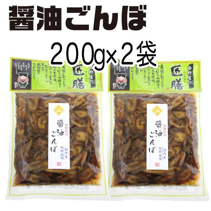 漬物 送料無料 ごぼう醤油漬け 200g×2袋 トクプラ商品 食品 ペイペイ 得トク2weeks ご飯のお供 お取り寄せグルメ セール 2021|nishino-ya|04