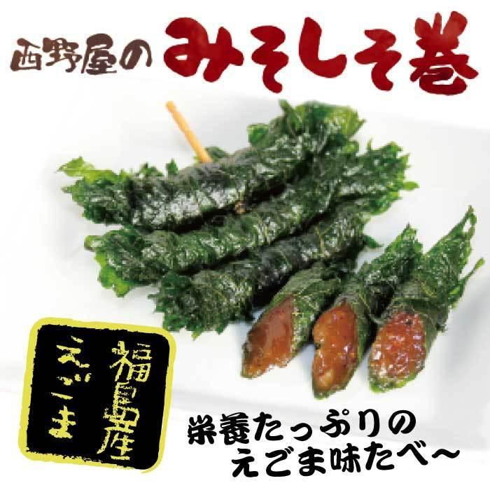 みそしそ巻(えごま) 12本入×2袋  トクプラ商品 食品 倍々ストア 倍倍ストア ポイント消化 得トク2weeks nishino-ya 03