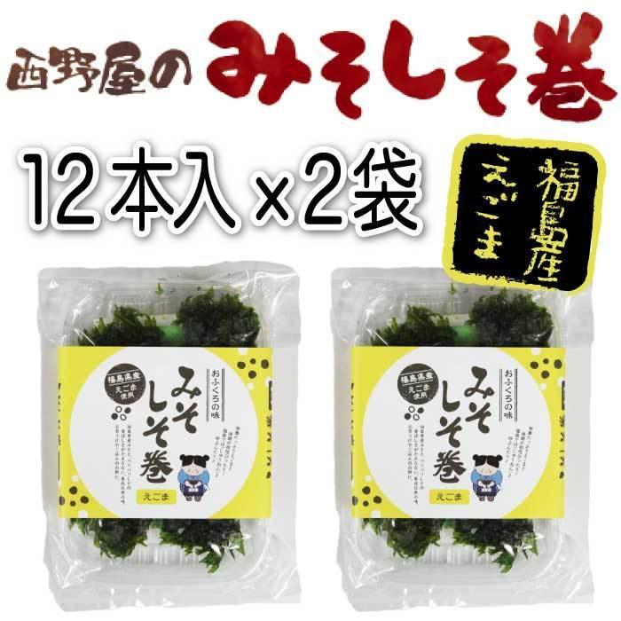 みそしそ巻(えごま) 12本入×2袋  トクプラ商品 食品 倍々ストア 倍倍ストア ポイント消化 得トク2weeks nishino-ya 04