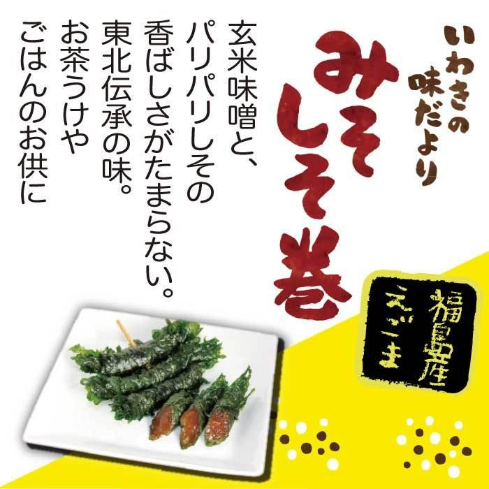 みそしそ巻(えごま) 12本入×2袋  トクプラ商品 食品 倍々ストア 倍倍ストア ポイント消化 得トク2weeks nishino-ya 05
