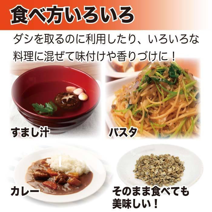 珍味しじみ 150g 小分け 1000円ポッキリ 乾燥しじみ トクプラ商品 食品 倍々ストア 倍倍ストア ポイント消化 得トク2weeks|nishino-ya|05
