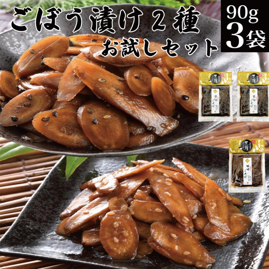 ごぼう漬け 3袋セット(醤油、味噌) ペイペイ ポイント消化 食品 得トク2weeks ご飯のお供 お取り寄せグルメ セール 2021|nishino-ya