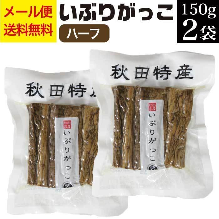 秋田食産 いぶりがっこ ハーフ 150g×2袋  倍々ストア 倍倍ストア ペイペイ ポイント消化 食品 得トク2weeks セール 2021 nishino-ya