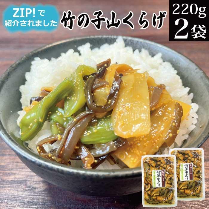 竹の子山クラゲ280g×2袋 野菜惣菜  おつまみ 倍々ストア 倍倍ストア ペイペイ ポイント消化 食品 得トク2weeks セール 2021|nishino-ya