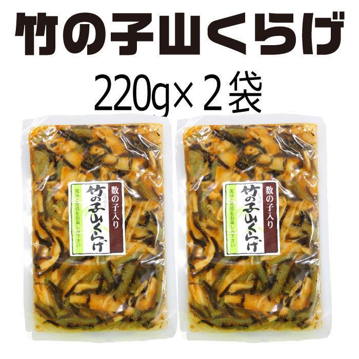 竹の子山クラゲ280g×2袋 野菜惣菜  おつまみ 倍々ストア 倍倍ストア ペイペイ ポイント消化 食品 得トク2weeks セール 2021|nishino-ya|03