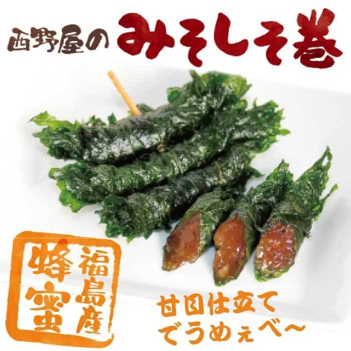 みそしそ巻(蜂蜜) 12本入×2袋  トクプラ商品 食品 倍々ストア 倍倍ストア ポイント消化 得トク2weeks|nishino-ya|03