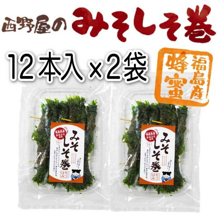 みそしそ巻(蜂蜜) 12本入×2袋  トクプラ商品 食品 倍々ストア 倍倍ストア ポイント消化 得トク2weeks|nishino-ya|04