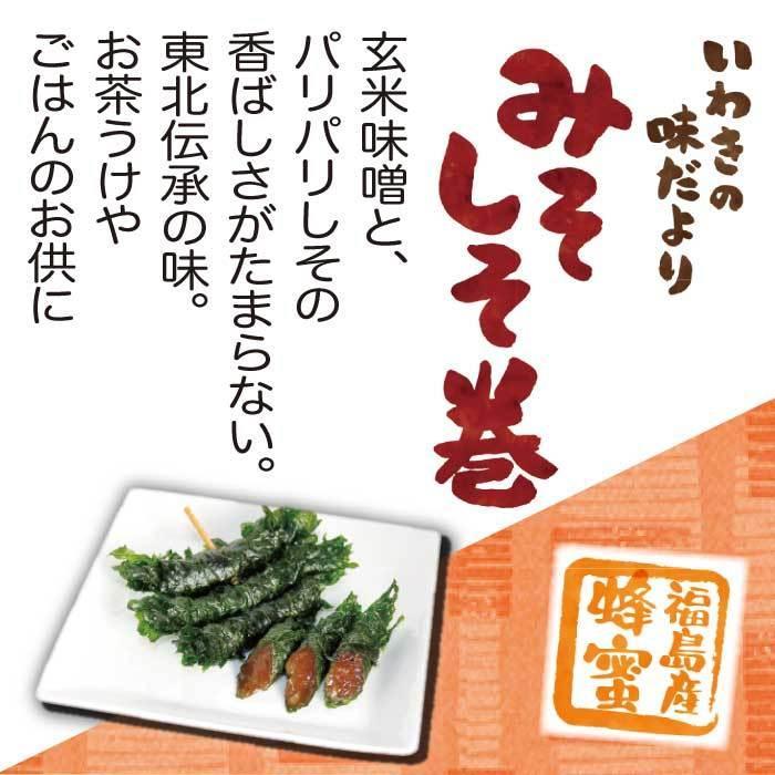 みそしそ巻(蜂蜜) 12本入×2袋  トクプラ商品 食品 倍々ストア 倍倍ストア ポイント消化 得トク2weeks|nishino-ya|05