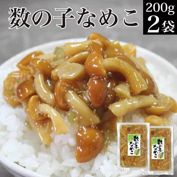 数の子なめこ 250g×2袋  倍々ストア 倍倍ストア ペイペイ ポイント消化 食品 得トク2weeks セール 2021 nishino-ya