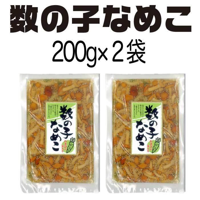数の子なめこ 250g×2袋  倍々ストア 倍倍ストア ペイペイ ポイント消化 食品 得トク2weeks セール 2021 nishino-ya 03