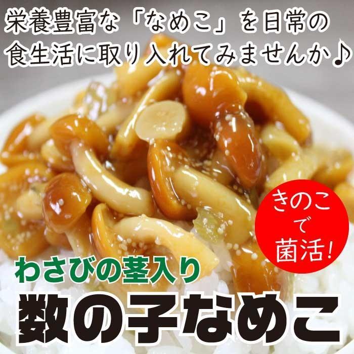 数の子なめこ 250g×2袋  倍々ストア 倍倍ストア ペイペイ ポイント消化 食品 得トク2weeks セール 2021 nishino-ya 07