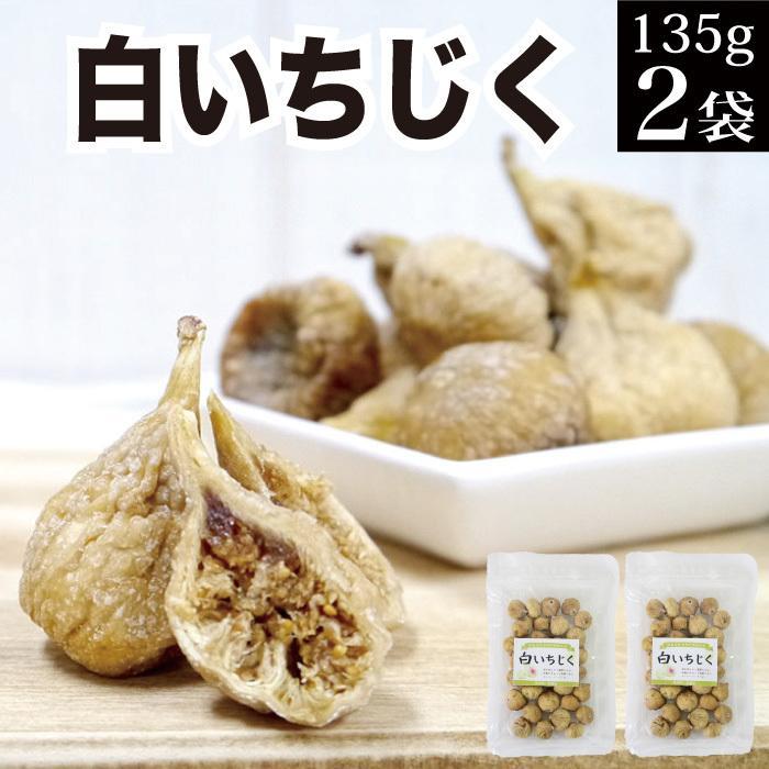 ドライいちじく 150g×2袋 無添加 ドライフルーツ 砂糖不使用 トクプラ商品 食品 お取り寄せグルメ 1000円 ポッキリ|nishino-ya