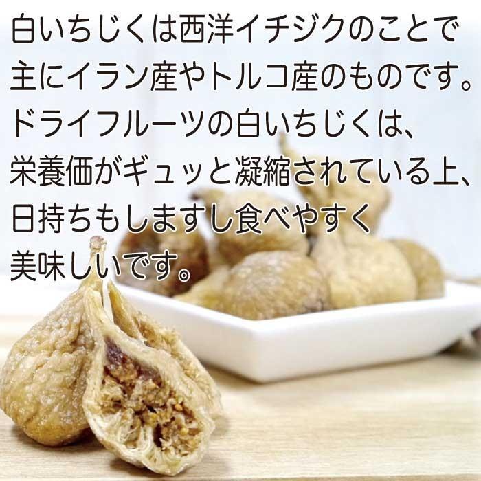 ドライいちじく 150g×2袋 無添加 ドライフルーツ 砂糖不使用 トクプラ商品 食品 お取り寄せグルメ 1000円 ポッキリ|nishino-ya|02