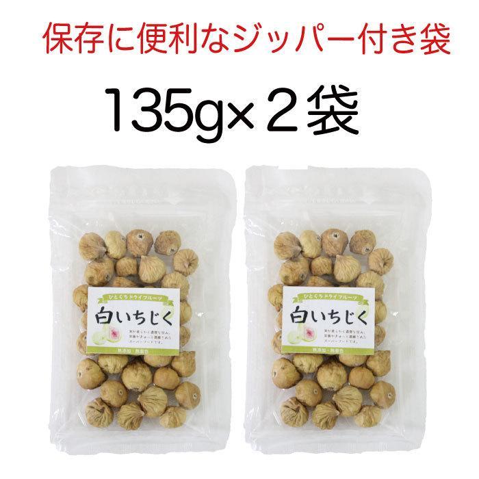 ドライいちじく 150g×2袋 無添加 ドライフルーツ 砂糖不使用 トクプラ商品 食品 お取り寄せグルメ 1000円 ポッキリ|nishino-ya|03
