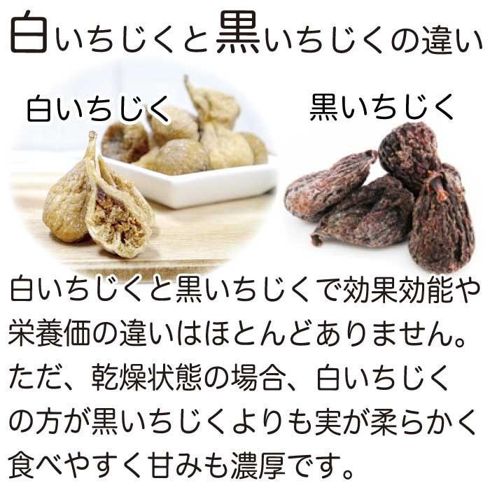 ドライいちじく 150g×2袋 無添加 ドライフルーツ 砂糖不使用 トクプラ商品 食品 お取り寄せグルメ 1000円 ポッキリ|nishino-ya|04
