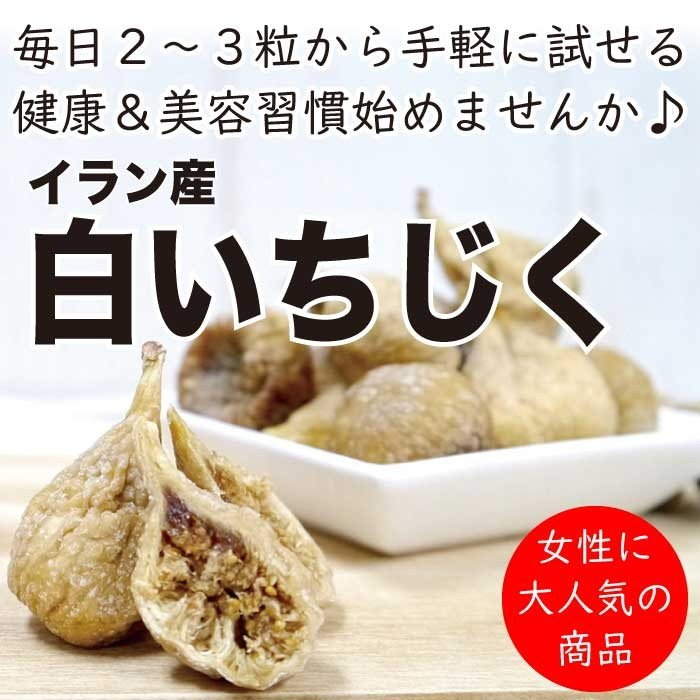 ドライいちじく 150g×2袋 無添加 ドライフルーツ 砂糖不使用 トクプラ商品 食品 お取り寄せグルメ 1000円 ポッキリ|nishino-ya|07