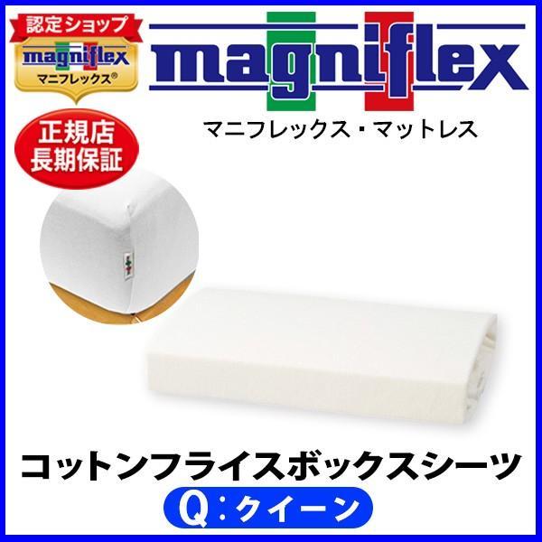マニフレックス コットンフライスBOXシーツ クイーン【正規販売店】【magniflexマットレス】【送料無料】