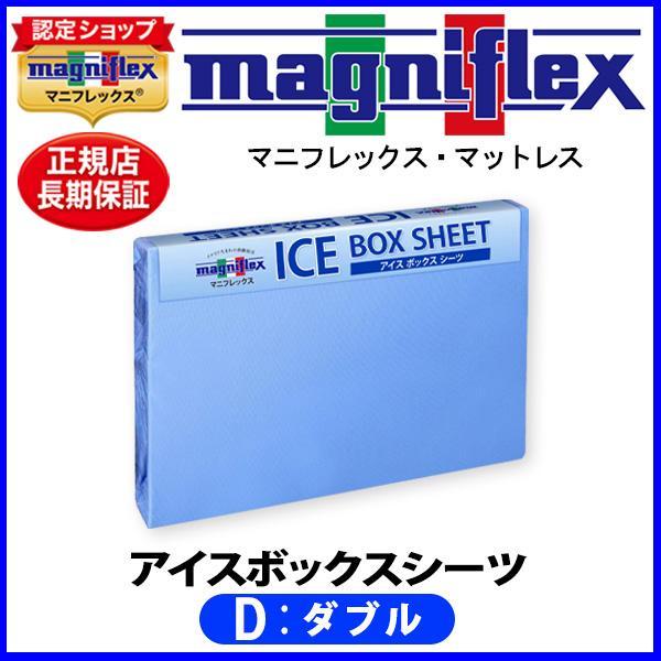 マニフレックス アイスBOXシーツ ダブル【正規販売店】【magniflexマットレス】【送料無料】