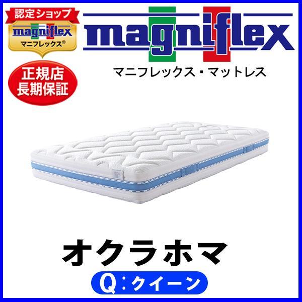 マニフレックス オクラホマ クイーン【正規販売店】【magniflexマットレス】