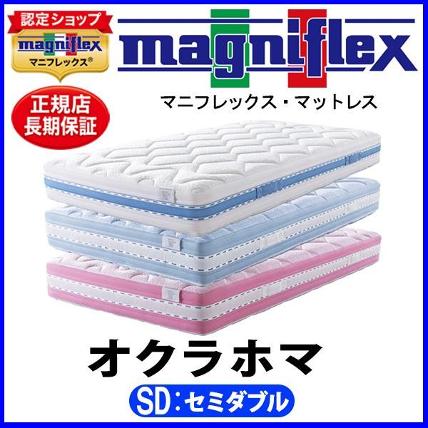 マニフレックス オクラホマ セミダブル【正規販売店】【magniflexマットレス】