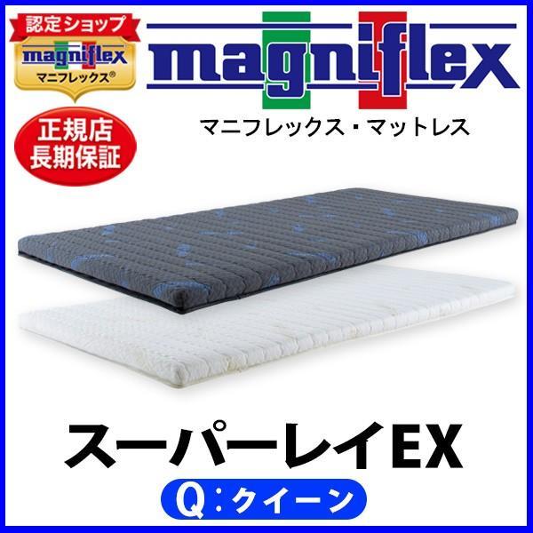 マニフレックス スーパーレイEX クイーン【正規販売店】【magniflexマットレス】【送料無料】