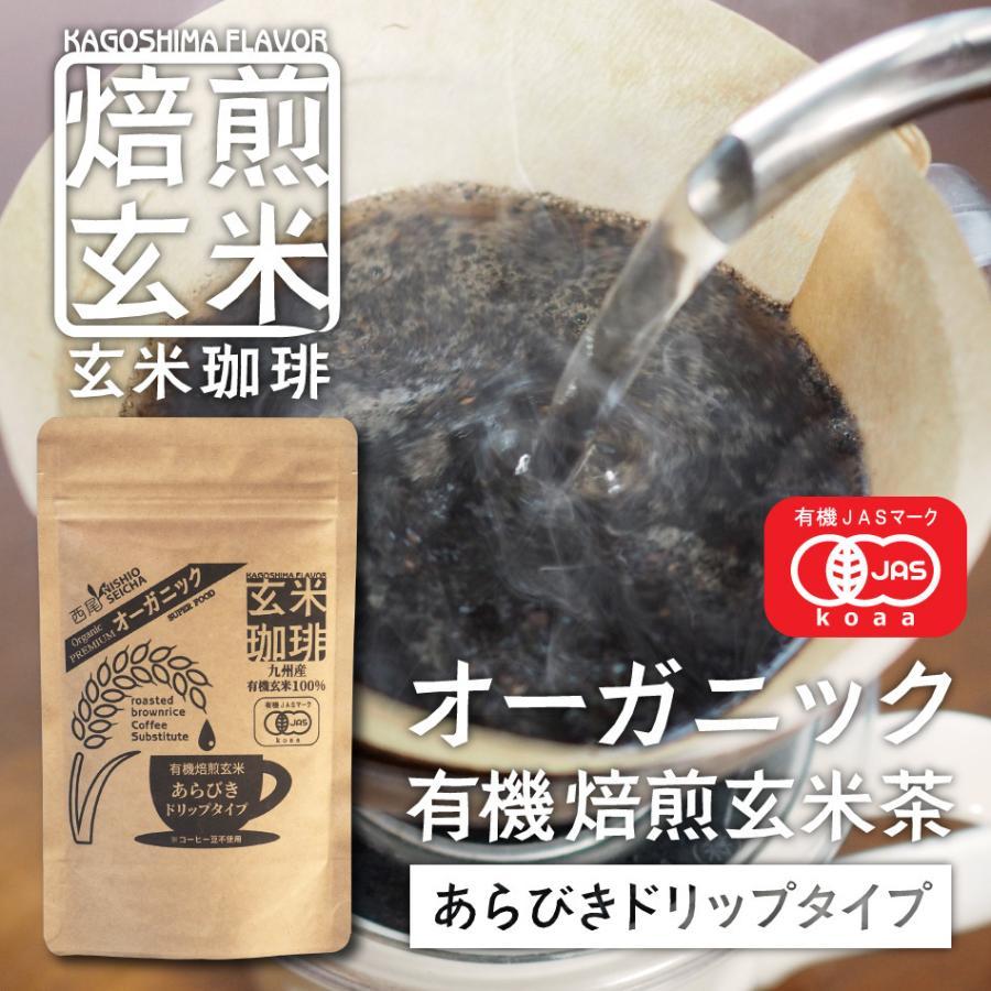 玄米珈琲(玄米コーヒー)粗挽きドリップタイプ 100g 鹿児島県産 無農薬 有機JAS玄米100%使用 ノンカフェイン nishio-cha